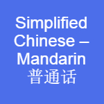 Simplified Chinese – Mandarin