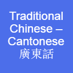 Simplified Chinese – Cantonese